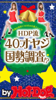 by Hot-Dog PRESS HDP流40オヤジ国勢調査!?