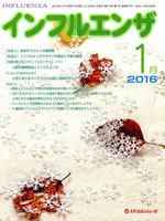 INFLUENZA REPORT INFLUENZA VACCINES FOR THE WORLD 2015(IVW2015)参加報告