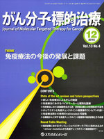 Learn more from previous clinical trial 胃がんにおけるrilotumumabのランダム化第II相臨床試験とRILOMET-1、2試験の失敗