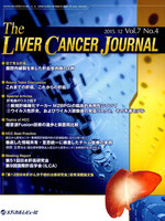 The Liver Cancer Journal Vol.7No.4(2015.12)