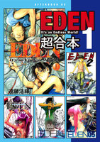 EDEN It's an Endless World! 超合本版 - 漫画