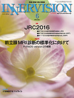 【JRC2016】 Instructive,Innovative,and Integrative Radiology -まなび,のばし,つなげる放射線医学-