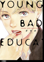 YOUNG BAD EDUCATION 分冊版 - 漫画