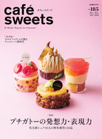 cafe-sweets(カフェスイーツ) vol.185