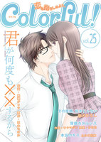 Colorful! vol.25 - 漫画