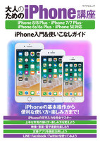 大人のためのiPhone講座 iPhone 8/8 Plus・iPhone 7/7 Plus・iPhone 6s/6s Plus・iPhone SE対応