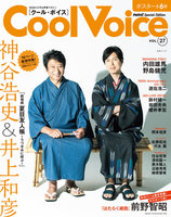 Cool Voice