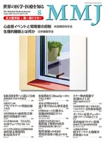 MMJ(The Mainichi Medical Journal) 2016年8月号 Vol.12 No.4