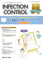 INFECTION CONTROL ICTのための医療関連感染対策の総合専門誌 第25巻6号(2016-6)