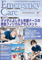 ExpertReport 薬院内科循環器クリニック/救急看護認定看護師 土倉万代