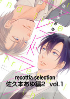 recottia selection 佐久本あゆ編2 (全巻)