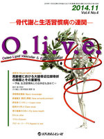 O.li.v.e. 骨代謝と生活習慣病の連関 Vol.4No.4(2014.11) Osteo Lipid Vascular & Endocrinology