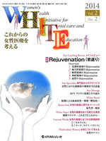 【Rejuvenation(若返り)】 血管のRejuvenation