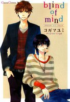 blind of mind - 漫画