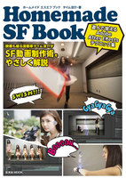 玄光社MOOK Homemade SF BOOK