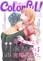 Colorful! vol.12 - 漫画