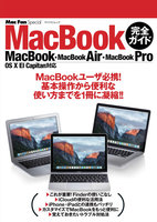Mac Fan Special MacBook完全ガイド MacBook・MacBook Air・MacBook Pro/OS X El Capitan対応