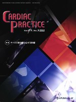 CARDIAC PRACTICE Vol.27No.3(2016.8)