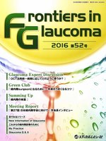 New Information of Glaucoma MIGS総論