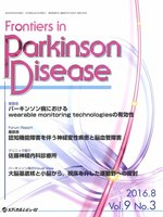 Frontiers in Parkinson Disease Vol.9No.3 (2016.8)