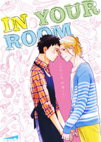 IN YOUR ROOM - 漫画