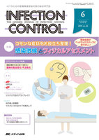 INFECTION CONTROL ICTのための医療関連感染対策の総合専門誌 第24巻6号(2015-6)