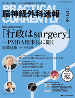 SPECIAL INTERVIEW 「行政はsurgery」 PMDA理事長に聞く