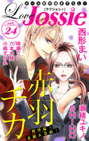 Love Jossie Vol.24 - 漫画