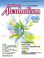 Frontiers in Alcoholism アルコール依存症と関連問題 Vol.4No.2(2016.7)