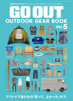 GO OUT特別編集 GO OUT OUTDOOR GEAR BOOK Vol.5