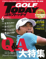 GOLF TODAY 2018年6月号