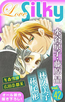 Love Silky Vol.42 - 漫画