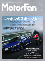MotorFan Vol.8