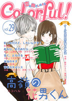 Colorful! vol.29 - 漫画