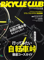 BICYCLE CLUB 2016年11月号