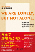WE ARE LONELY, BUT NOT ALONE. ~現代の孤独と持続可能な経済圏としてのコミュニティ~
