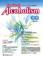 Transition&History in the Treatment of Alcoholism アルコール依存症治療の歴史を振り返る