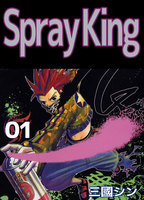 Spray King - 漫画