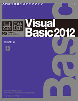 基礎Visual Basic 2012