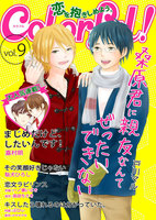 Colorful! vol.9 - 漫画