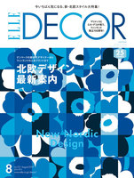 ELLE DECOR 2017年8月号 No.151