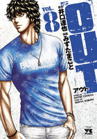 OUT 8巻 - 漫画