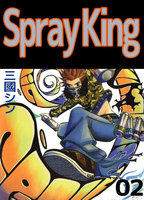 Spray King 2巻 - 漫画