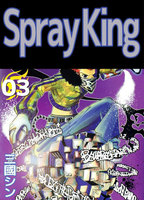 Spray King 3巻 - 漫画