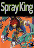 Spray King 4巻 - 漫画