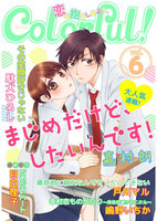 Colorful! vol.6 - 漫画