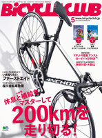 BICYCLE CLUB 2016年5月号