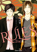 Rules 2nd - 漫画