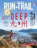 RUN + TRAIL Vol.30