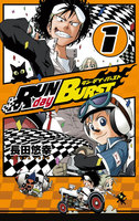 RUN day BURST 1巻 - 漫画